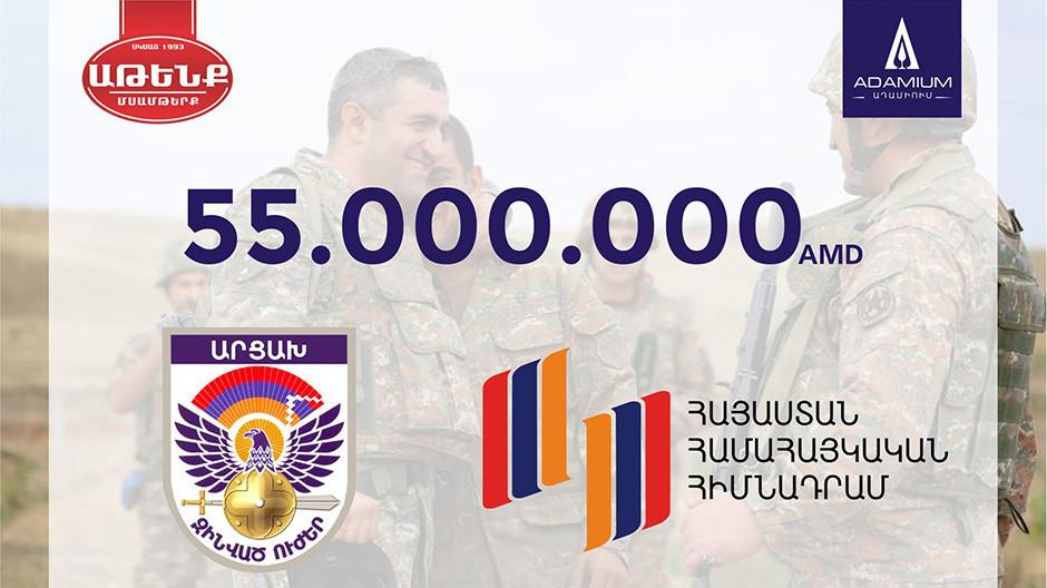 Ադամյան եղբայրները 55 մլն դրամ են փոխանցել Պաշտպանության բանակին