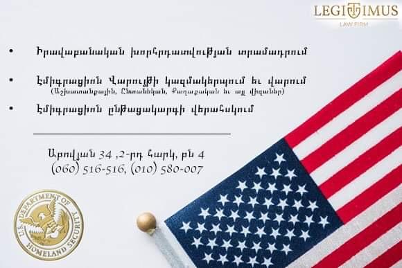 Юридическая фирма «Легитимус»