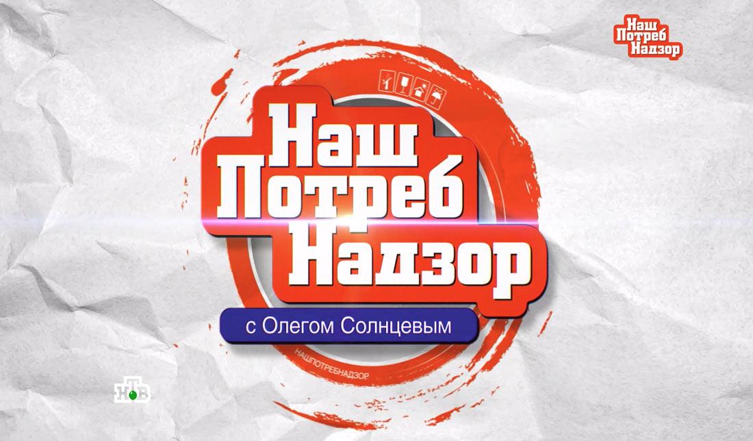 "Программа ""Наш Потреб Надзор"" на канале НТВ"
