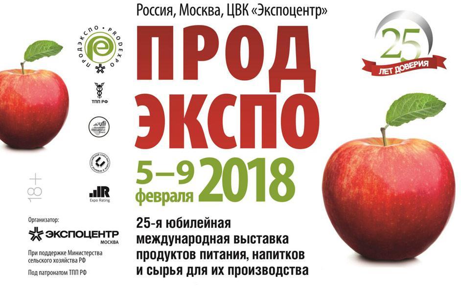 «Кондитерская фабрика «ТОРЕРО» на выставке ПРОДЭКСПО-2018
