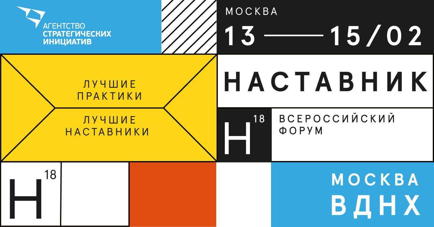 Всероссийский форум Агентство стратегических инициатив