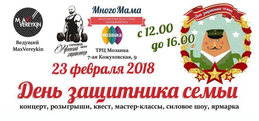 День защитника семьи в ТРЦ «Мозаика»