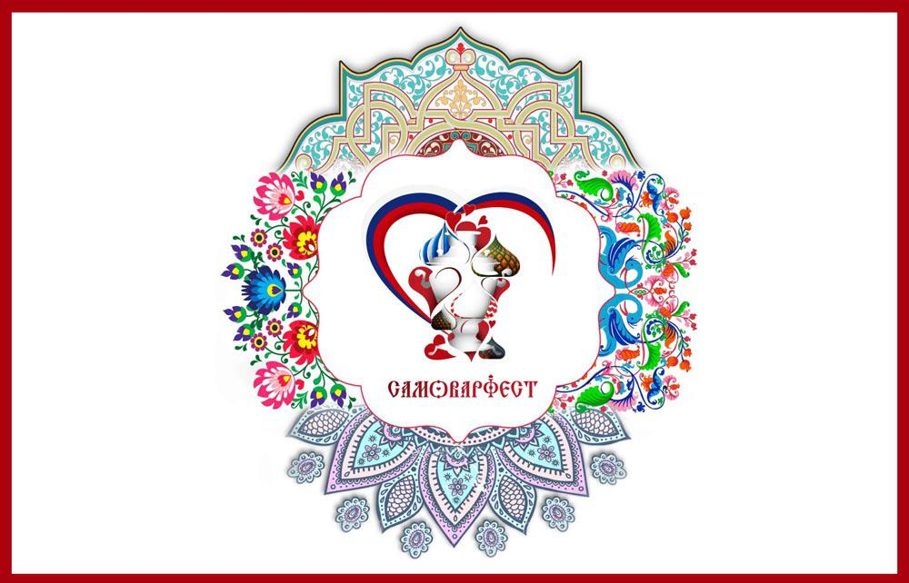 Фестиваль русского гостеприимства «САМОВАРФЕСТ»
