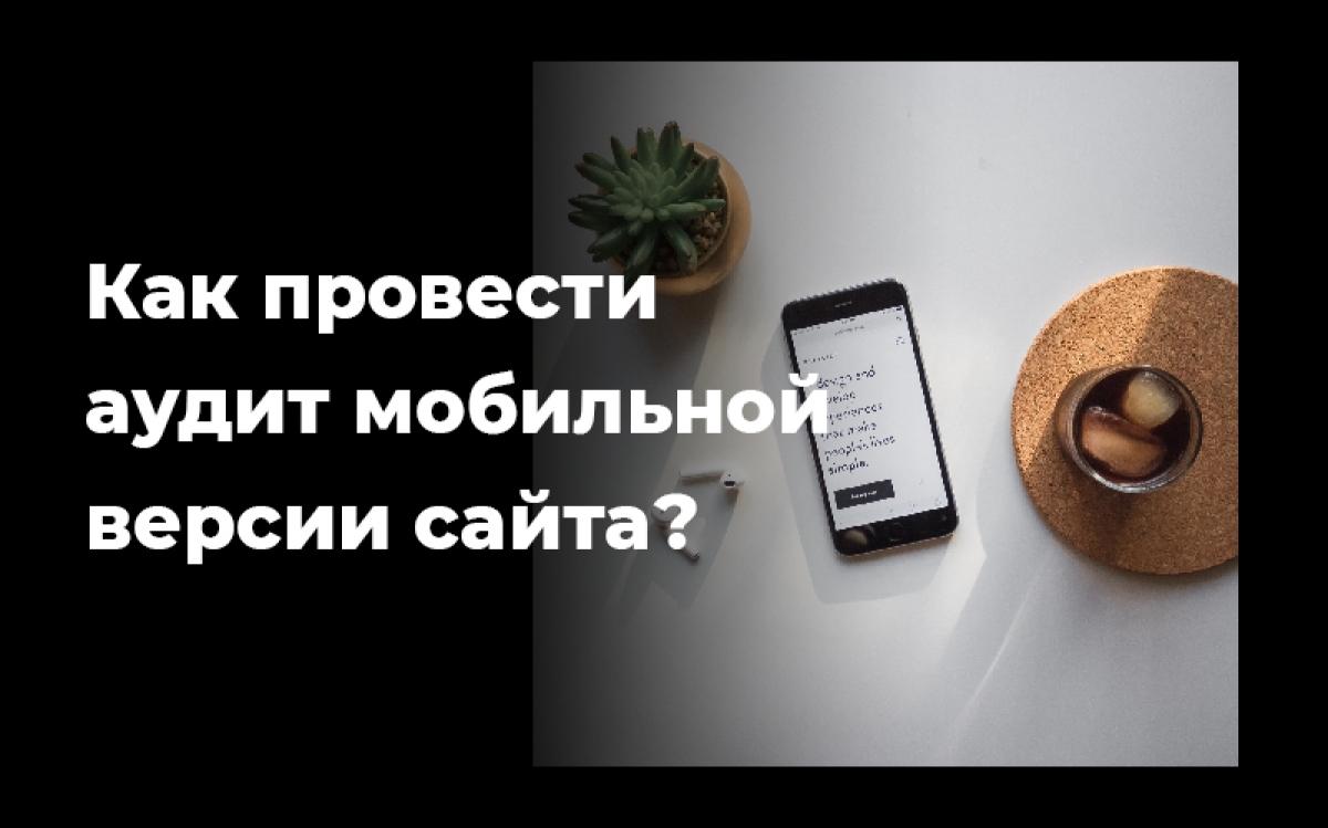 Как провести аудит мобильной версии сайта?