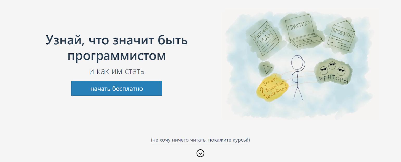 основы сайта для онлайн-курса