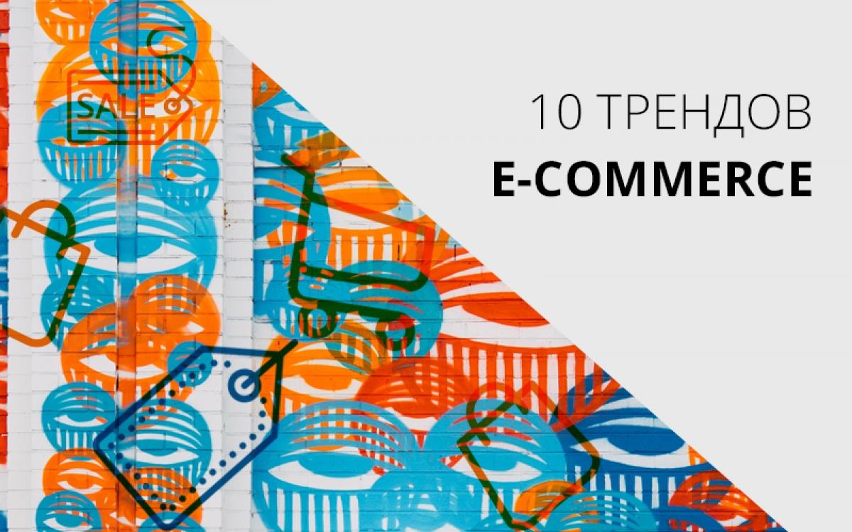 10 трендов e-commerce