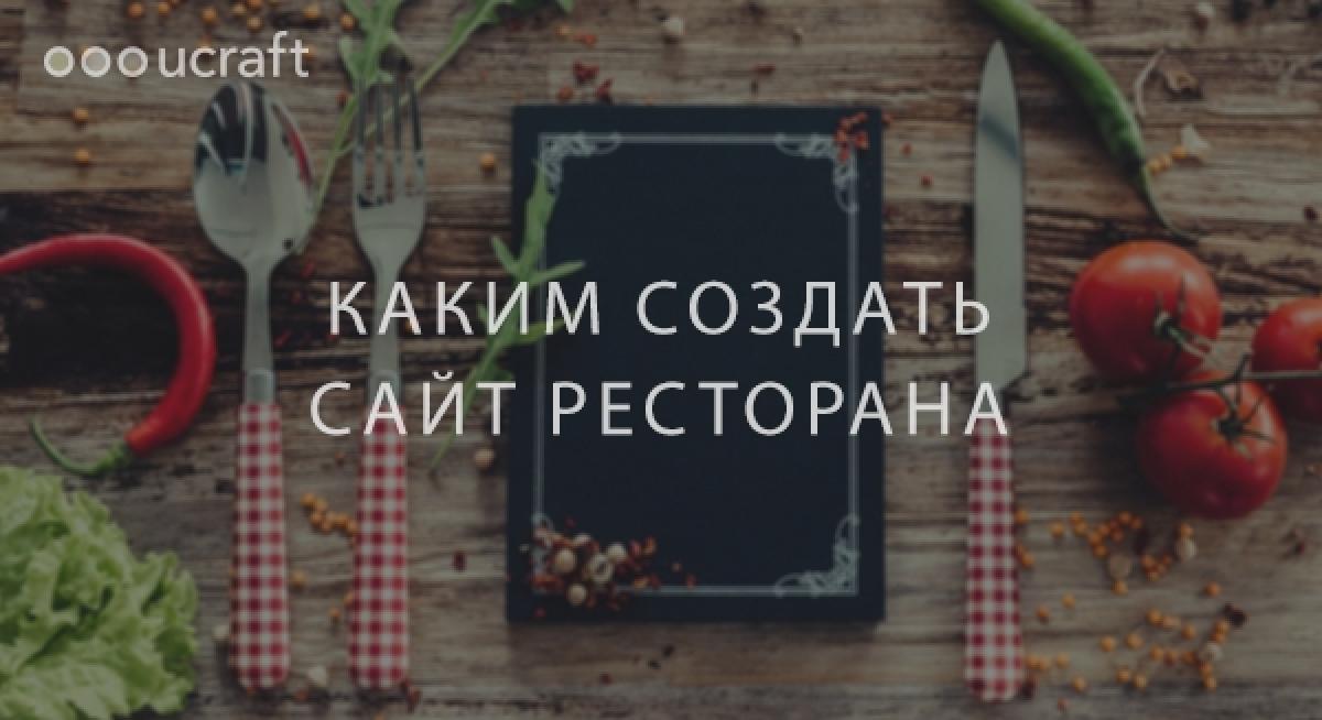 Каким создать сайт ресторана: пошаговая инструкция