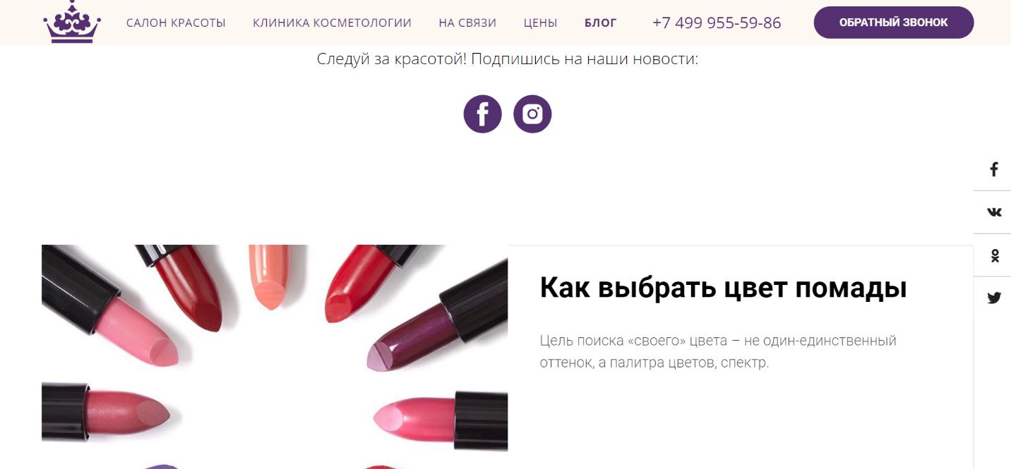 интерес в блогах