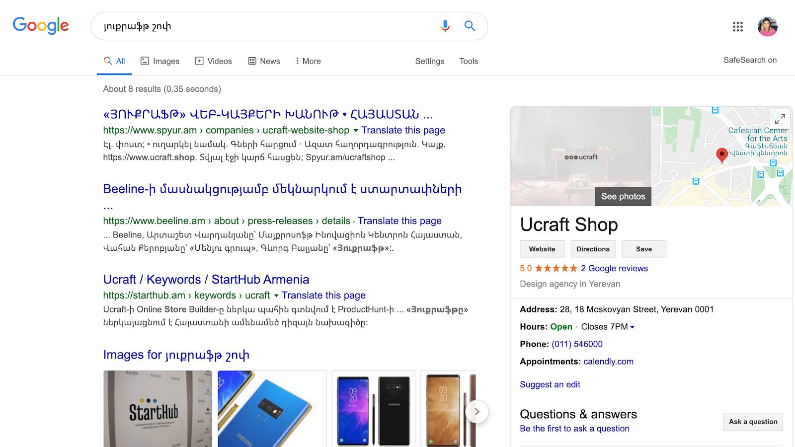 գուգլ մարքեթինգ