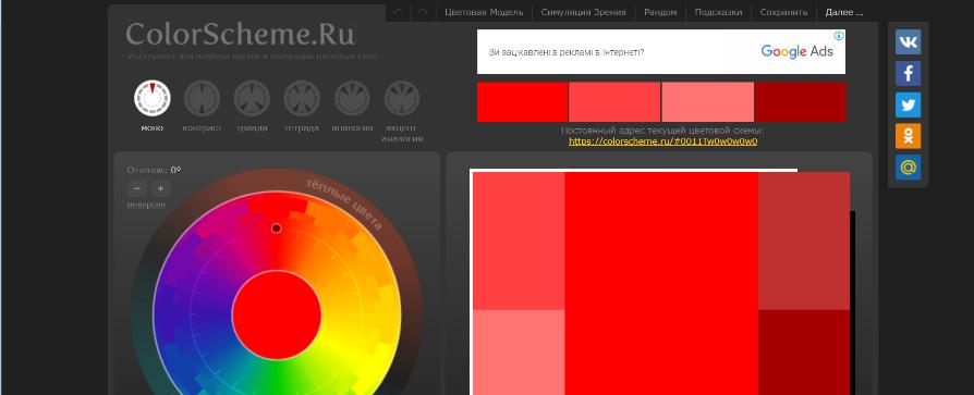 цветовая политра сайта