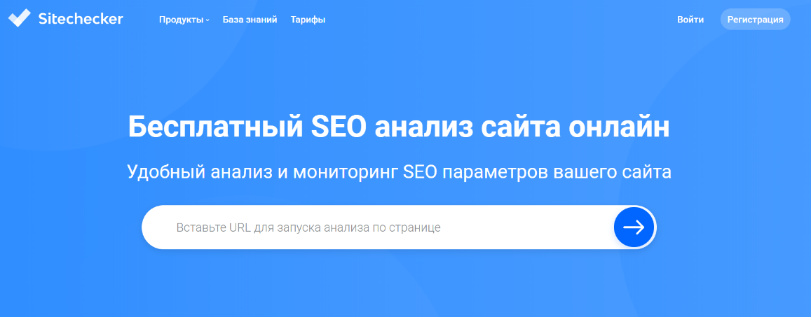 сервис Sitechecker