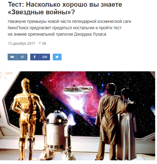 звездные войны тест