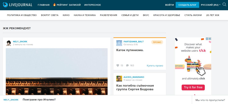 платформа Живой Журнал