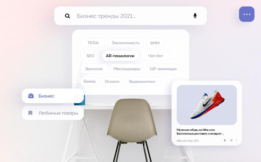 Бизнес-тренды 2021